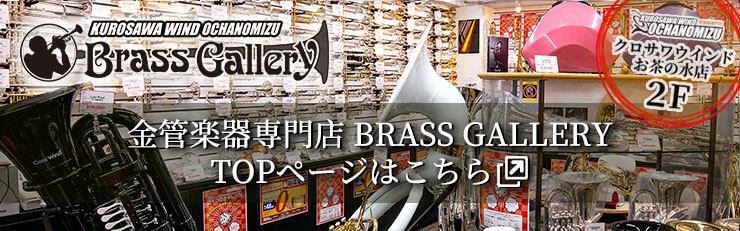 金管楽器専門店ブラスギャラリーHPはこちら
