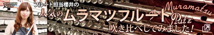 フルート担当櫻井の人気のムラマツフルートの吹き比べしてみました!