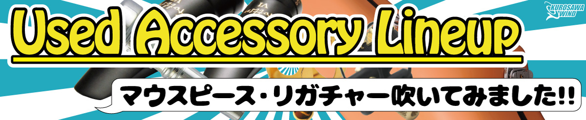Used Accessory Lineup マウスピース・リガチャー吹いてみました!