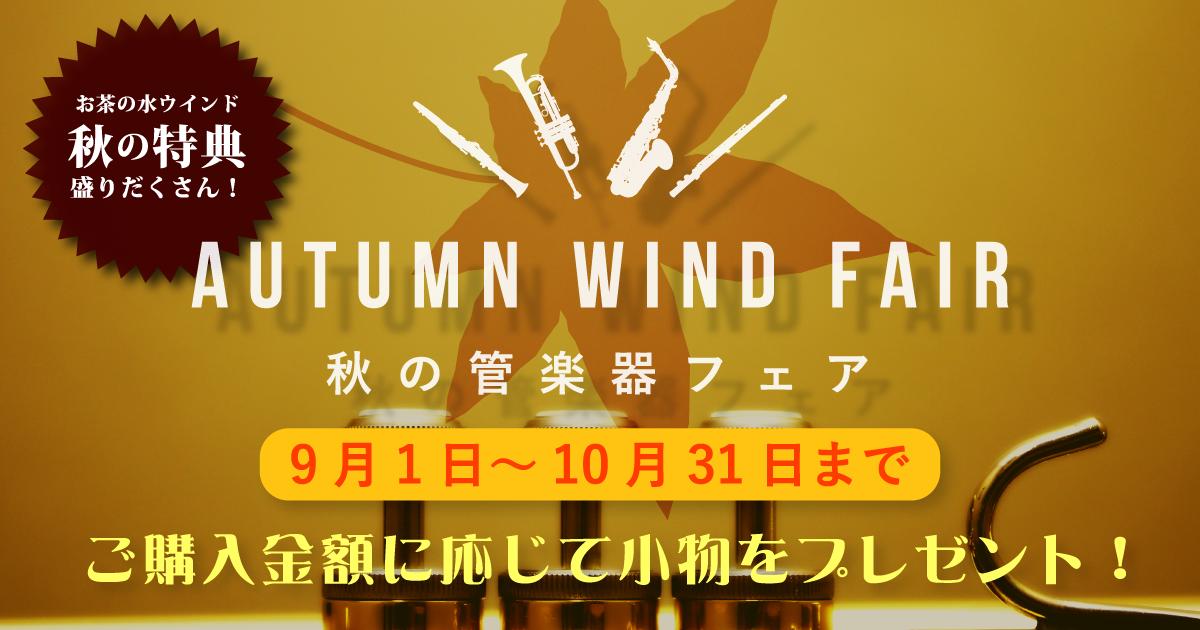 秋の管楽器フェア