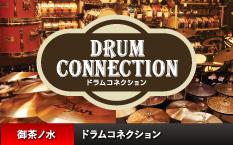 ドラムコネクション