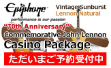 Epiphone 70th Anniversary Commemorative John Lennon Casino Package