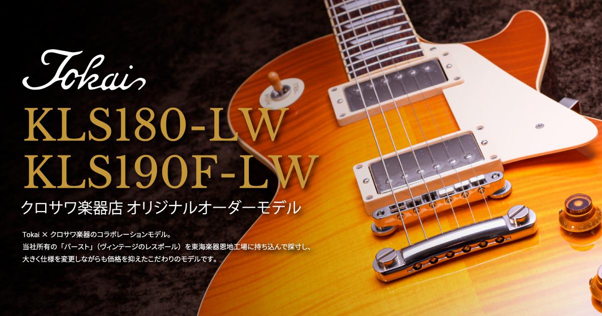 TOKAI×クロサワ楽器オリジナルオーダーモデルKLS